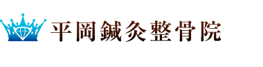 東大阪市・八尾市で交通事故治療なら「平岡鍼灸整骨院」 ロゴ